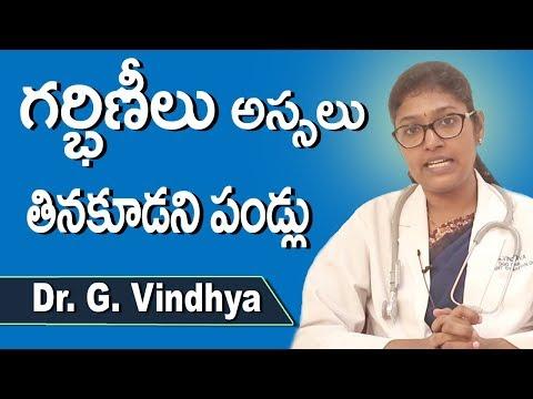 Fruits To Avoid During Pregnancy Telugu  | Health Tips Telugu | Dr. G.Vindhya | Doctors Tv Telugu