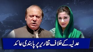 CapitalTV; LHC put partial ban on broadcasting anti-judiciary speeches of Nawaz & Maryam