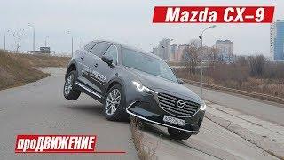 """Да этот """"крокодил"""" не только ездить, но и лазить умеет! Тест-драйв новой Mazda CX-9. 2017"""