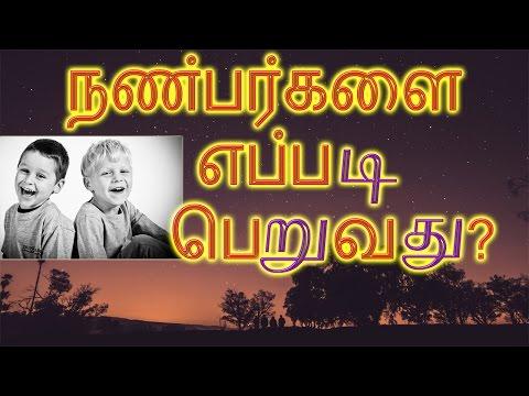 தமிழ் - How to Win Friends & Influence People by Dale Carnegie | 7 Core Lessons in Tamil