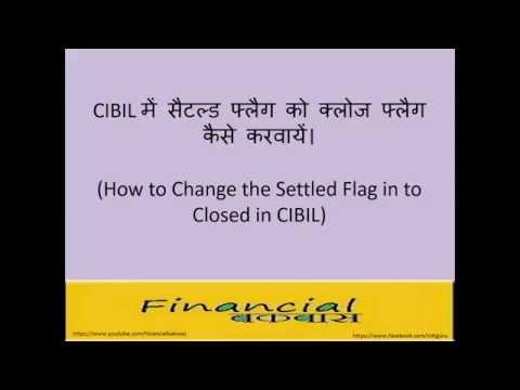 CIBIL में सैटल्ड फ्लैग को क्लोज फ्लैग कैसे करें How to Change the Flag Settled to Closed in CIBIL
