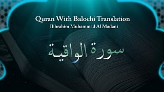 Ibrahim Muhammad Al Madani - Surah Waqia - Quran With Balochi Translation