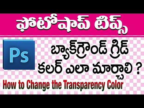 Photoshop tips in Telugu - How to Change the Transparency grid Color in Photoshop CC