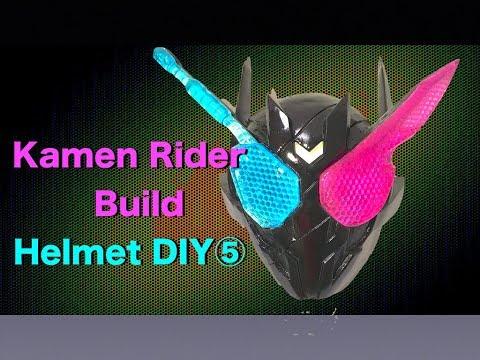 【マスク製作記】仮面ライダービルド マスク製作⑤ Kamen Rider Build helmet DIY ⑤【Masked Rider】