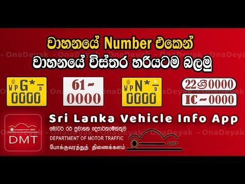 Sri Lanka Vehicle Info App Review - OnaDeyak