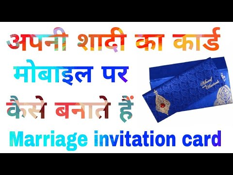 How To Make Wedding Invitation Using Your Android Mobile Easy NEW APP 2018 Android Tech Guru