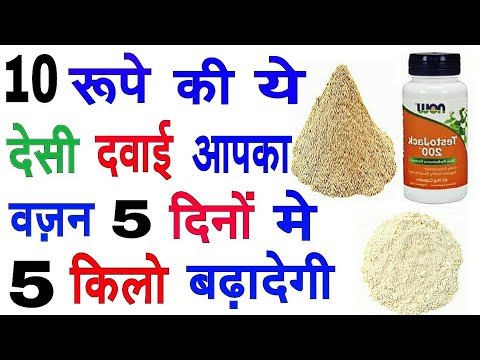 How to Gain Weight fast naturally/weight gain Ayurvedic Supplement/Body and weight gain Diet Tips