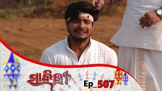 Savitri | Full Ep 507 | 22nd Feb 2020 | Odia Serial – TarangTV
