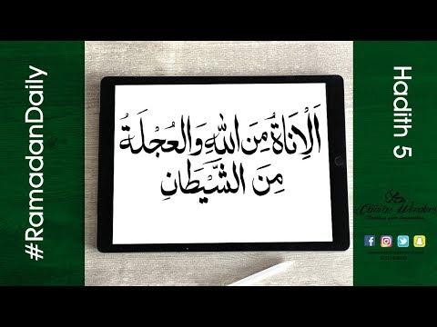 hadith 5 : اَلاَناةُ من اللّٰهِ و العُجلةُ من الشَّيْطان
