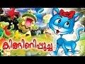 Kingini Poocha Malayalam Cartoon Malayalam Animation For Chi