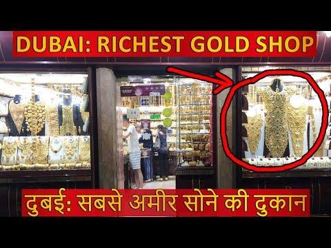 DUBAI: RICHEST GOLD SHOP | दुबई: सबसे अमीर सोने की दुकान | Inside view of UAE Gold Souk Market