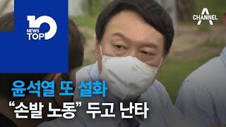 """윤석열 또 설화…""""손발 노동"""" 두고 난타"""