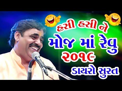 Xxx Mp4 Mayabhai Ahir Jokes 2019 E Apano Gujarati Full Comedy Jokes Program Dayro માયાભાઈ આહીર 02 3gp Sex