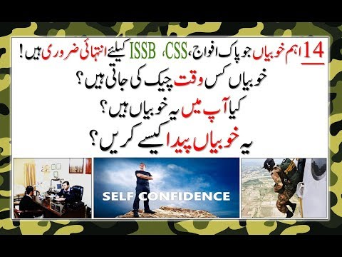 14 IMPORTANT QUALITIES FOR PAKISTAN ARMY, CSS, ISSB, NAVY AND AIRFORCE
