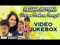 Abujha Ae Mana (Oriya Modern Songs) | Video Jukebox | Oriya Hits