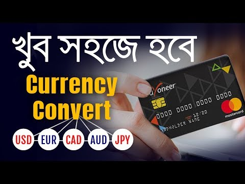 How to convert or exchange currency into USD, EUR, GBP, AUD, CAD, JPY  - Payoneer bangla Tutorial