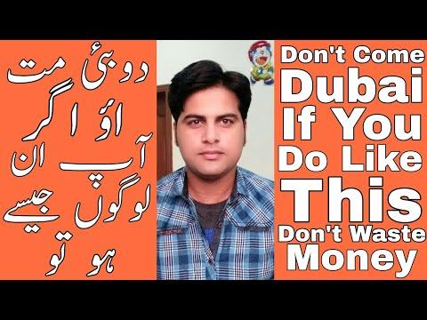 Dubai Mat Ana Agar Aap Aisa Karty Ho Tu   دوبئی مت اؤ پیسہ اور وقت برباد ہوگا    By Mohsin Khan