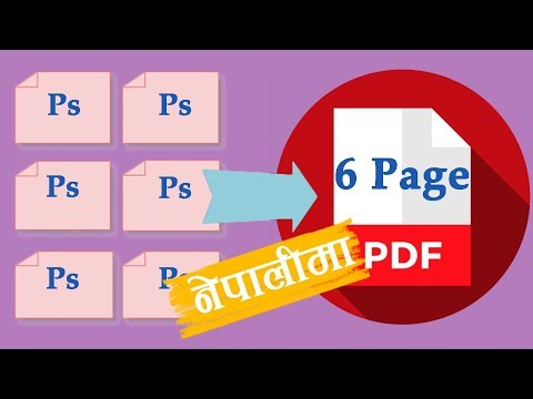 How to convert multiple photoshop images into single pdf file.
