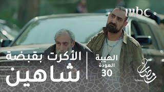مسلسل الهيبة - الحلقة 30 - الأكرت بقبضة شاهين
