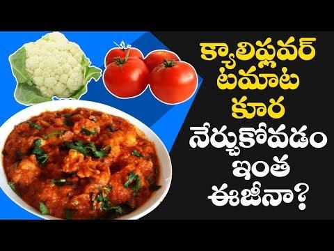 కాలిఫ్లవర్ టమాటా కూర | Cauliflower Tomato Curry Preparation in Telugu | TRADITIONAL FOODS