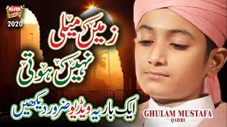 Beautiful Naat 2020 - Ghulam Mustafa Qadri - Zameen Maili Nahi Hoti - Official Video - Heera Gold