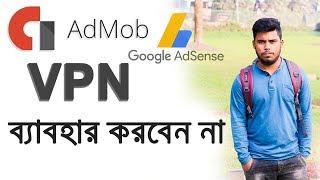 VPN ব্যবহার করবেন না | don't use Vpn Admob Adsense bangla tutorial