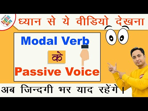 Passive of Modals Helping Verbs | Use of Be & Been | Active Voice & Passive Voice in English Grammar