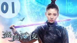 【ENG SUB】盛唐幻夜 01 , An Oriental Odyssey 01(吴倩、郑业成、张雨剑、董琦主演)