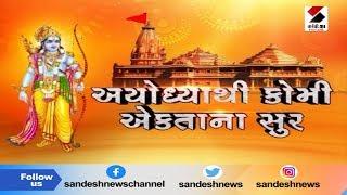અયોધ્યાથી કોમી એકતાના સૂર ॥ Sandesh News TV