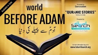 world before Adam (urdu) ┇ Quranic Stories  ┇ Seerat of Prophets of Islam ┇ IslamSearch.org
