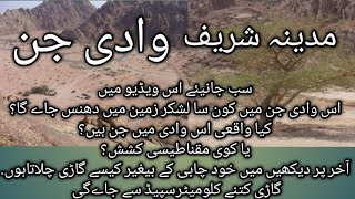 Wadi jinn in madina sharif  مدینہ شریف حقیقت وادی جن دیکھیں کیسے چابی کے بیغیر گاڑی چلاتا ہوں سبحانﷲ