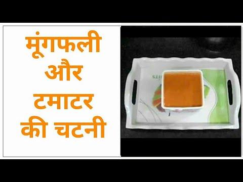 HOW TO MAKE TOMATO PEANUT CHUTNEY IN HINDI