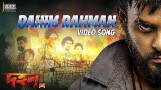 Rahim Rahman Video Song , Siam Ahmed , Pujja Cherry , Raihan Rafi , Ahmmed Humayun , Abdul Aziz