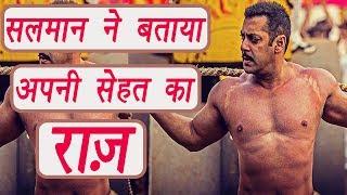Salman Khan REVEALS his Fitness secret | FilmiBeat