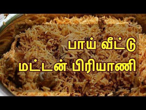 How to make Bhai veetu Mutton Briyani _ Tamil bachelor samayal Singapore_Muslim Priyani