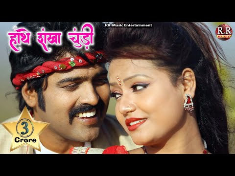 Xxx Mp4 Hanthe Sankha Churi हाँथे संखा चूड़ी HD New Nagpuri Song 2017 Dinesh Amp Varsha Manoj Sahari 3gp Sex