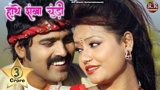 Hanthe Sankha Churi   हाँथे संखा चूड़ी   HD New Nagpuri Song 2017   Dinesh & Varsha   Manoj Sahari