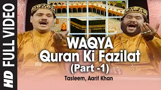 Waqya: Quraan Ki Fazilat -1   Taslim, Aarif Khan   Muslim Devotional Album