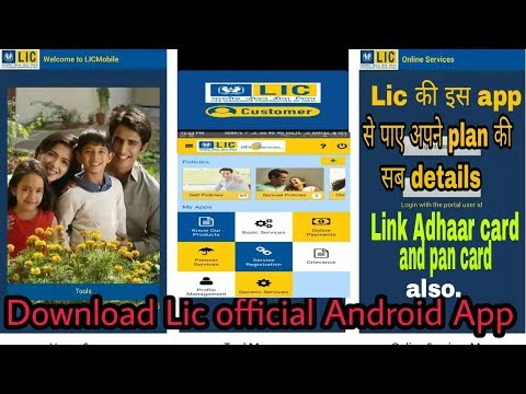 Lic official android app   full details  in Hindi   Insurance Advisor.