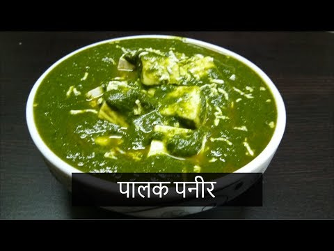 पालक पनीर | Palak Paneer | Recipe In Marathi | By Anita Kedar