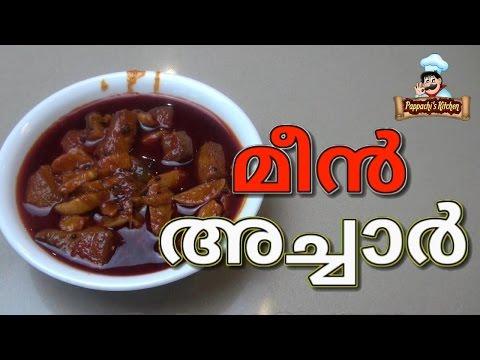 Meen Achar Kerala Style   Meen Achar Recipe Malayalam   Fish Pickle Kerala Recipe in Malayalam
