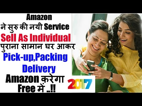 Sell as Individual Amazon New Service|अब,घर बैठे पुराना सामान बेचे..!