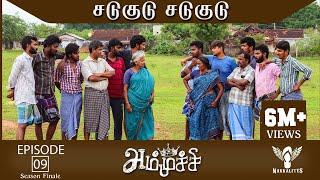 Ammuchi   Season Finale - EP 09 - Season 01 - Sadukudu Sadukudu   Tamil Web Series #Nakkalites