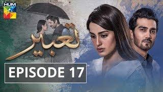 Tabeer Episode #15 HUM TV Drama 29 May 2018