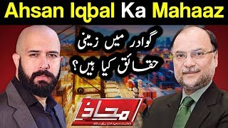 Mahaaz with Wajahat Saeed Khan - Ahsan Iqbal Ka Mahaaz - 8 April 2018 | Dunya News