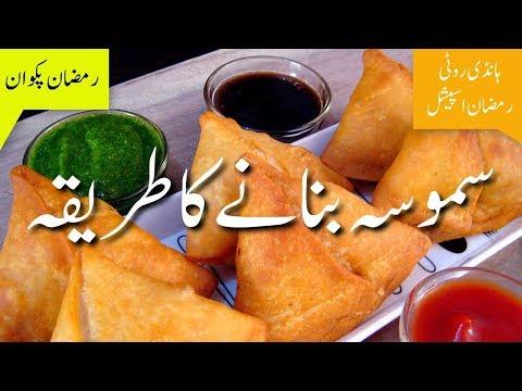 Samosa Banane Ki Tarkeeb In Urdu سموسے بنانے کا طریقہ Samosa Recipe In Urdu Pakistani | Ramadan 2018