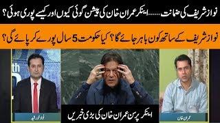 Anchor Person Imran Khan breaking News about Nawaz Sharif