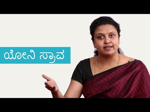 Vaginal discharge – What is normal and what is not? | Kannada