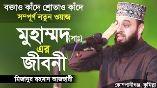 Download রাসুল (সাঃ) এর জীবনী শুনে চোখে পানি এসে গেলো। Biography of Prophet Muhammad | Mizanur Rahman Azhari