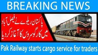Pak Railway starts cargo service for traders | 25 Sep 2018 | 92NewsHD